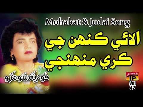 Ala Kihenje Kare Muhinji Piyar - Fozia Soomro - Sindhi Hits Old Song - Tp Sindhi thumbnail