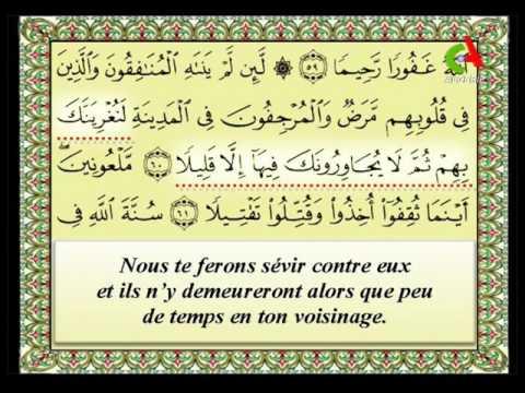 CANAL ALGERIE coran سورة الاحزاب من الاية 53 الى الاية 73
