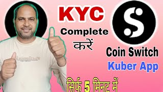 Coin switch app। coin switch me KYC kaise karen।how to kyc verify in coin switch app