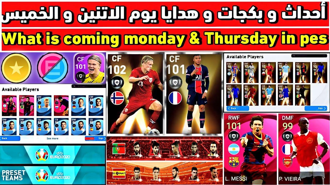 رسمياً أحداث و هدايا غداً و يوم الخميس 🤩what is coming tomorrow & Thursday //pes 2021 mobile