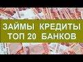 Взять Кредит Займ Вологда