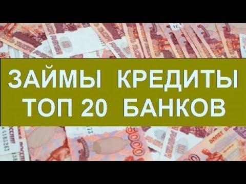 Взять кредит в банке вологда