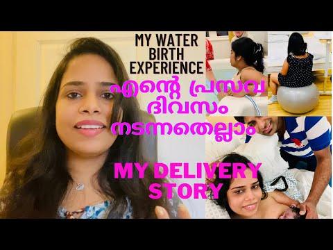 My water birth delivery story Malayalam  part 2  My water birth   വെളളത്തില് ഒരു പ്രസവം !!!