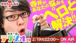 2/19 22時~配信予定 【生配信】寺井一択のテラジオ#4【生男前】