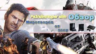 Моя консоль: самый полный обзор PlayStation 3