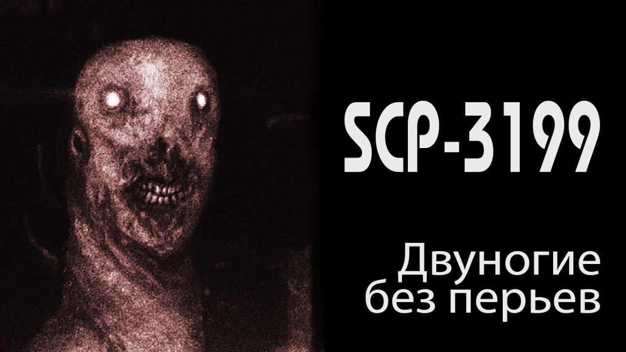 [фонд SCP] Двуногие без перьев  (SCP-3199)
