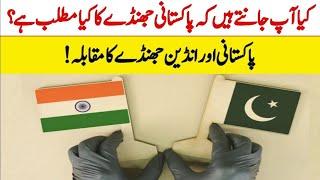 Pakistan Flag And India Flag Comparison | Pakistan Flag Vs India Flag | World TV