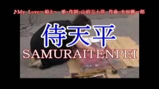 新番組が10月25日第4金曜日月1回午後6時から7時「諭黄&侍天平...