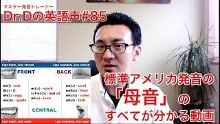 Dr.Dの基礎発音メール講座(無料)> https://dr-d.jp/newsletter/#top ...