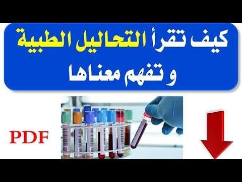 هام جدا جدااا.. التحاليل الطبية باللغه العربيه