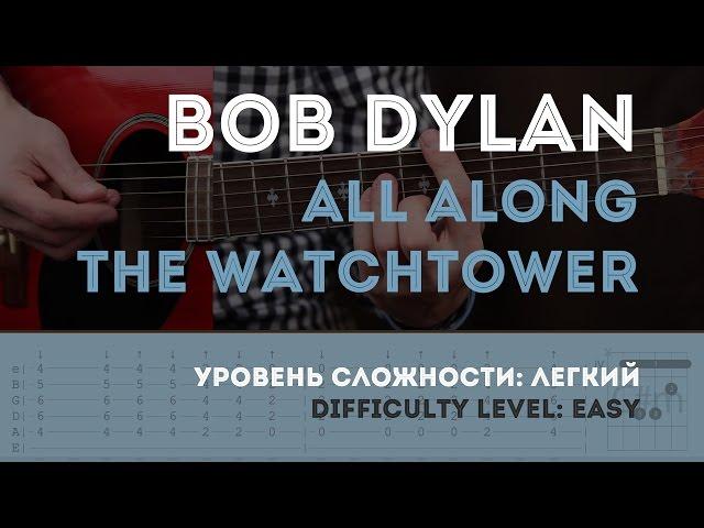 Как играть на гитаре Bob Dylan — All Along the Watchtower (guitar tutorial). YouPlayGuitarEasily