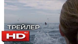 Над глубиной: Хроника выживания - Русский Трейлер (2017)