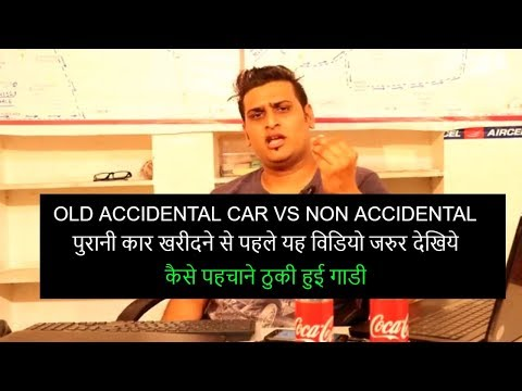 ख़रीदे कोइ भी कार मात्र ₹20,000 में accidental car vs non accidental car watch this video