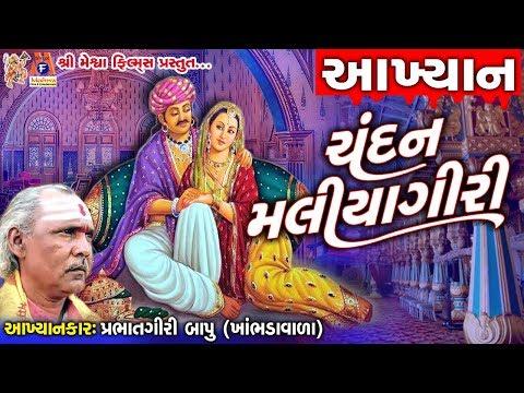 Chandan Malyagiri || Prabhatgiri Bapu || Gujarati Aakhyan || ચંદન મલીયાગીરી ની વાર્તા  ||