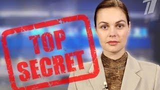 Запрещенное видео - Самый страшный секрет первого канала!!!