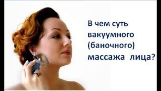 В чем суть вакуумного (баночного) массажа лица. Видео №2 Вакуумный массаж лица