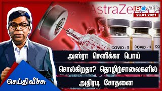Seithi Veech 29-01-2021 IBC Tamil Tv