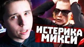 ПРОВАЛ МИКСИ — первая истерика на Versus: Fresh Blood 4