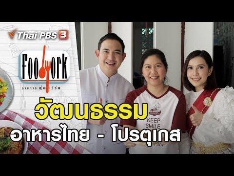 วัฒนธรรมอาหารไทย - โปรตุเกส - วันที่ 05 Jan 2020
