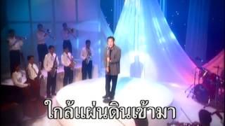 พรานทะเล (HD1080), สุเมธ องอาจ - YouTube