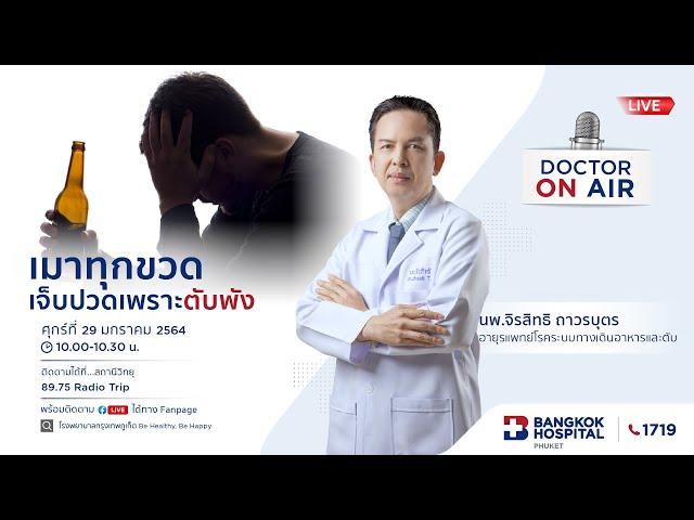 Doctor On Air   ตอน เมาทุกขวดเจ็บปวดเพราะตับพัง โดย นพ.จิรสิทธิ ถาวรบุตร