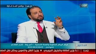 الدكور   علاج بطانة الرحم المهاجرة والقضاء على تأخر الإنجاب مع د.هشام الشاعر