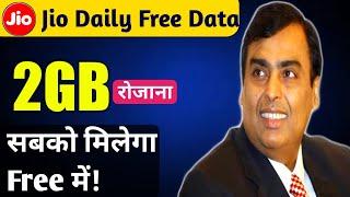 Jio खुशख़बरी Free Data Pack 2020 | Jio 2GB/Daily Free Data Offer | Jio No IUC & Free Unlimited Data!