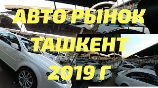 Цены на Шевроле Лачетти Равон Джентра в Узбекистане Авторынок Сергили Ташкент 2019г 23 Февраля