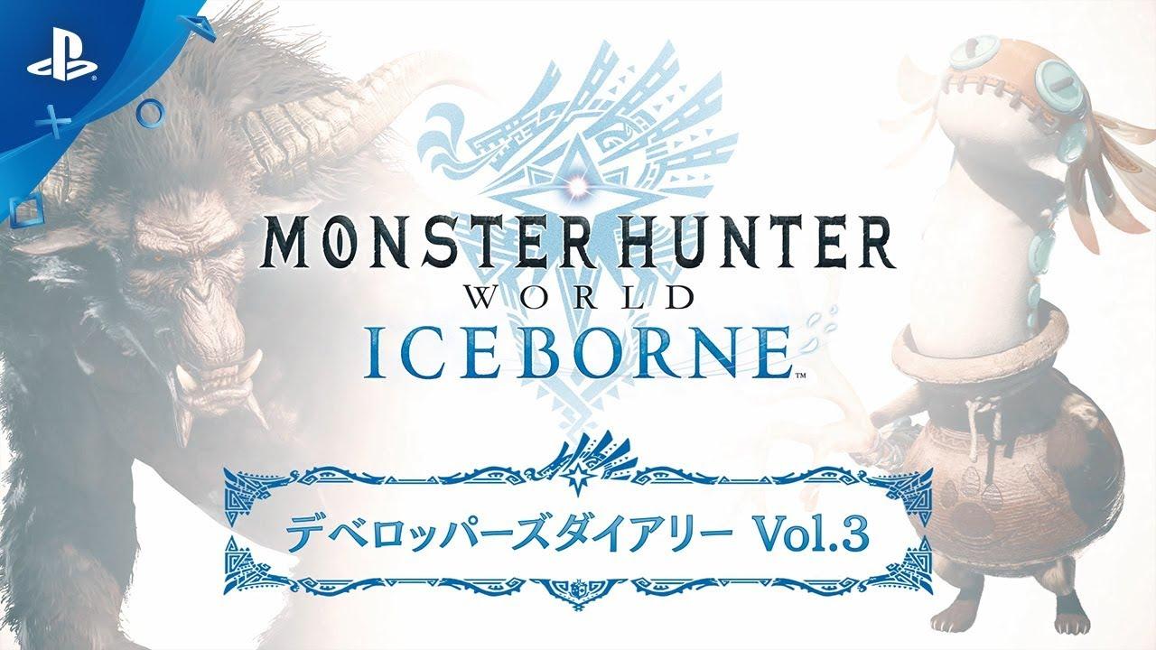 『モンスターハンターワールド:アイスボーン』 デベロッパーズダイアリー Vol.3