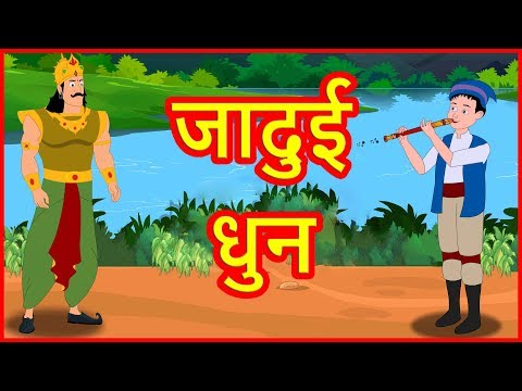 जादुई धुन   Hindi Cartoon Video Story For Kids   Moral Stories   Jadui Kahani   हिन्दी कार्टून