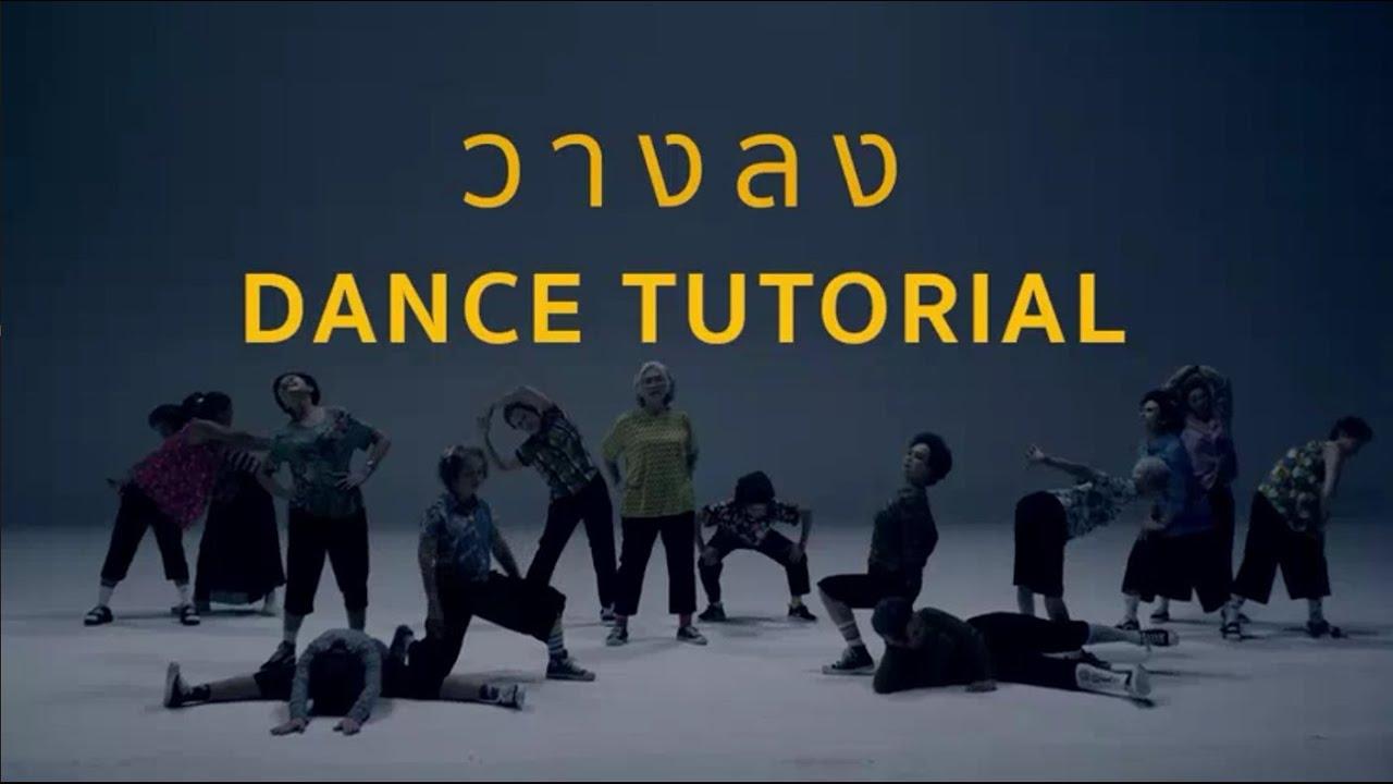 BENNETTY- วางลง [DANCE TUTORIAL]