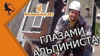 Как промышленные альпинисты спускаются с крыши(Высотные работы методом промышленного альпинизма в Москве и Московской области - ремонт монолитных поясов..., 2015-11-25T14:47:20.000Z)
