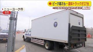 """駐車場に""""遺体トラック""""火葬場や墓地は逼迫(20/05/07)"""