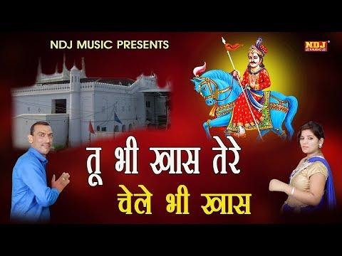 तू भी खास तेरे चेले भी खास # Mohit Sharma # Krishan jangir # Latest Goga Ji Bhajan Song 2017 # NDJ