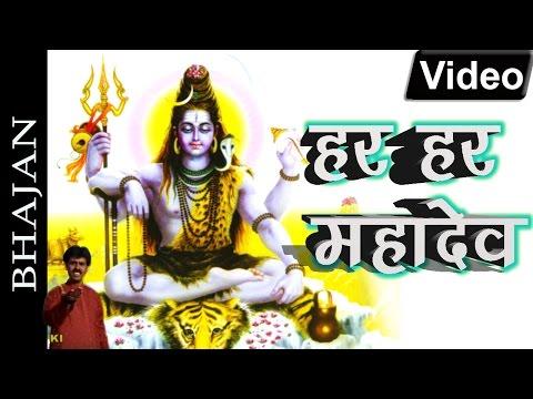 Shiv Bhajan | Bholenath Songs | भोले बाबा के बेस्ट भजन | शिव शम्भू के नए गीत | हर हर महादेव