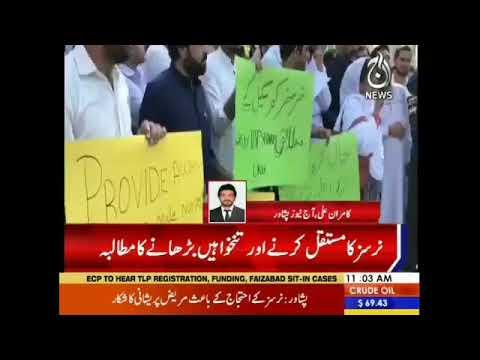 Young Nurses Association Protest in LRH | Kamran Ali | AAJ News |