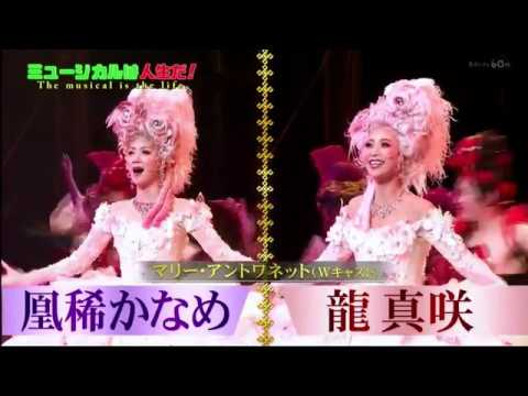 1789 Bastille no Koibitotachi  Musical is Life special report