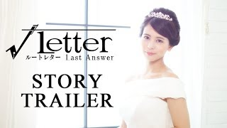 『√Letter ルートレター Last Answer』STORY TRAILER