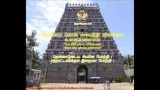 Thiruvasagam Sivapuranam திருவாசகம் சிவபுராணம்