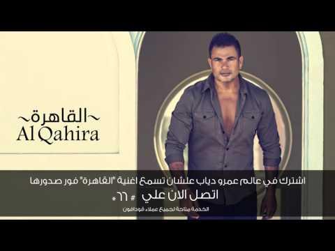 Amr Diab   Al Qahira Teaser عمرو دياب   القاهرة برومو