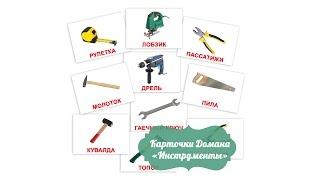 Инструменты картинки для детей с названием, карточки Вундеркинд с пеленок