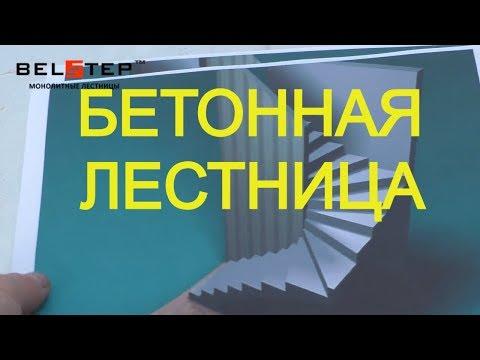 БЕТОННАЯ лестница с БОЛЬШИМ перепадом по высоте в ЗАБЕЖНОЙ части. ГУНДЁЖ на 50 мин от ВОВАНА!