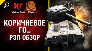 Коричневое го... - рэп обзор от Michael Frost и Vitaba [World of Tanks]
