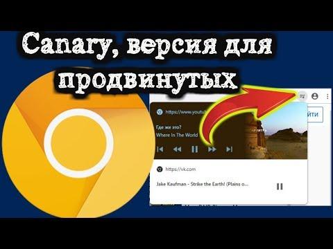 Установка Google Chrome Canary / Управление звуком Chrome из одного места