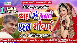 Maithili || काहां से अनले एहन भौजाई || Kaha Se Anle Aihan Bhaujai || Sachidanand Pathak || Neelam