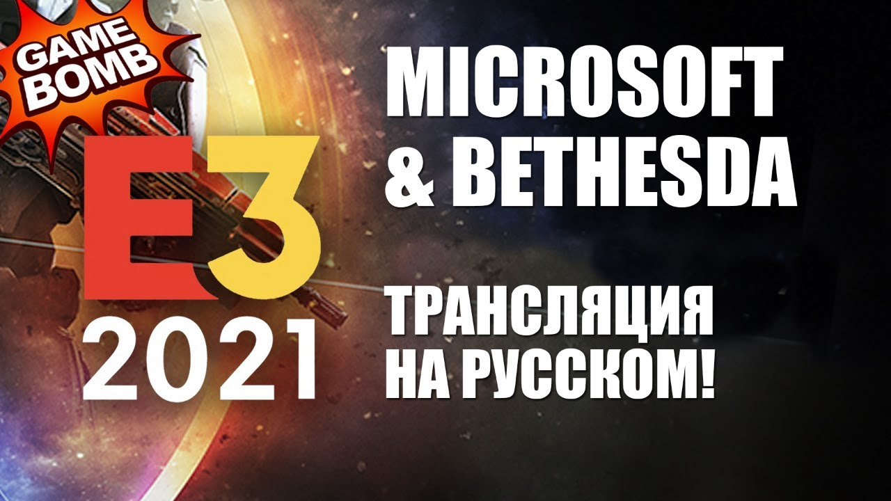 S.T.A.L.K.E.R. 2 E3 2021 Microsoft и Bethesda, Square Enix на русском языке! прямая трансляция