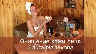 Очищение кожи лица   Как правильно очищать кожу лица  Советы Ольги Малаховой