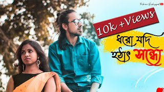 ধরো যদি হঠাৎ সন্ধ্যে | Music Video | Dhoro Jodi Hotath Sondhye | Fashion Unplugged | 💔💞