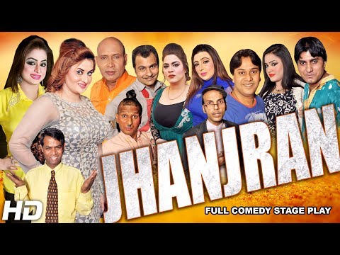 JHANJRAN (FULL DRAMA) 2018 NEW STAGE DRAMA - HI-TECH MUSIC