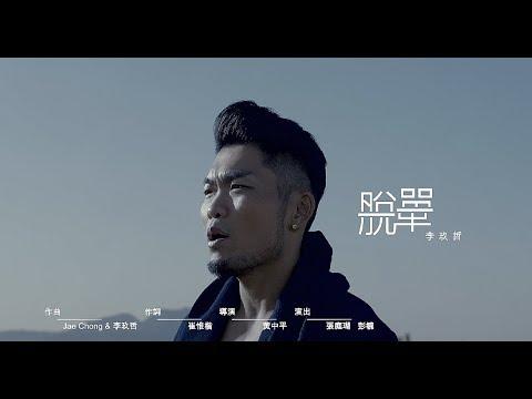 李玖哲Nicky Lee-脫單Where Are You Now (Official MV)